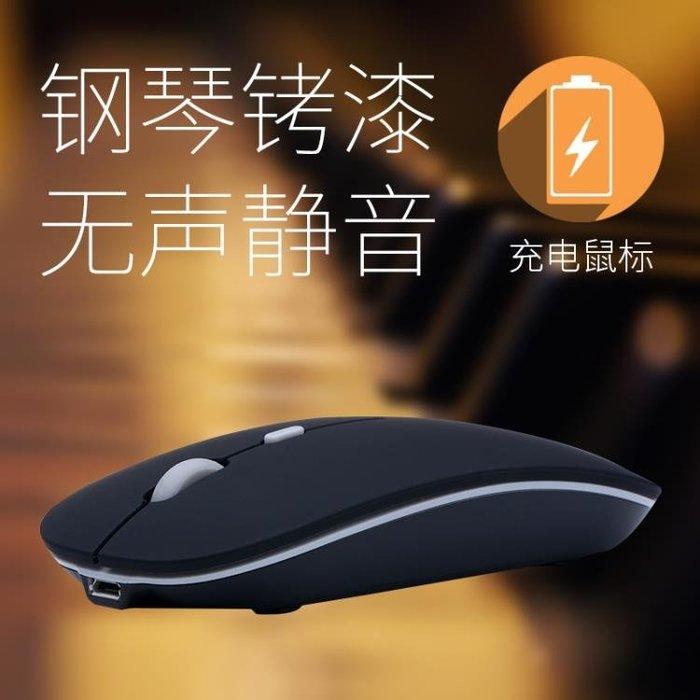 滑鼠 冰狐無聲靜音可充電無線滑鼠 筆記本台式電腦游戲滑鼠無限女生