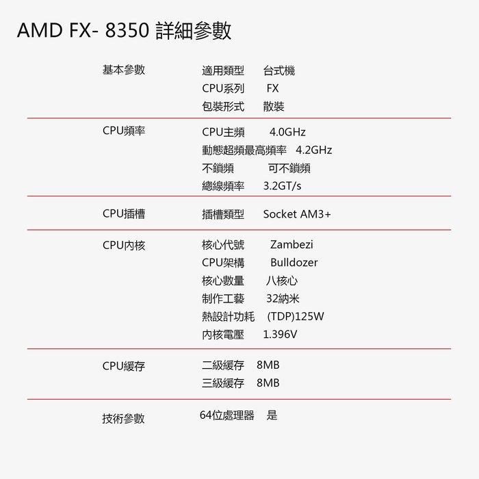 5Cgo【含稅】AMD FX 8300 8320E 8350 8370 8100 8120 8150八核推土機CPU