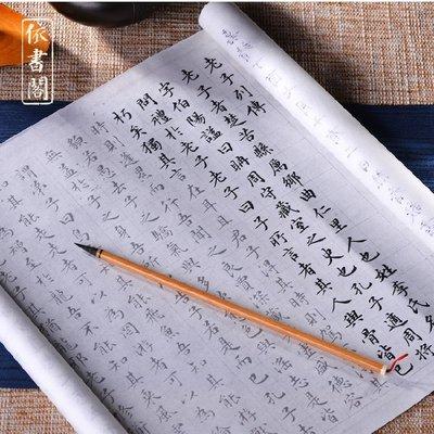 Coco 雜貨店鋪#練習字帖 太上老君...