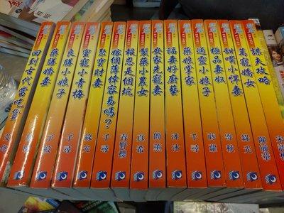 製藥小農女《全一冊》藍海小說 作者:真希【超級賣二手書】