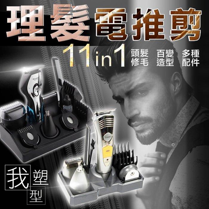 【現貨-免運費!台灣寄出實拍+用給你看】11合1鈦合金 電推剪 電動理髮器 頭髮 剃刀 電剪 剪髮器 剃頭【WG011】