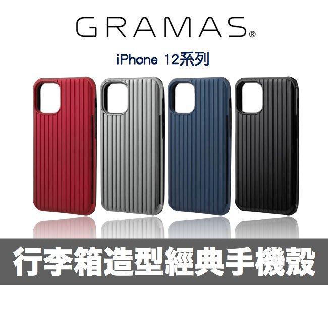 日本 Gramas iPhone 12/12 Pro 系列 行李箱背蓋 軍規手機殼 台灣公司貨