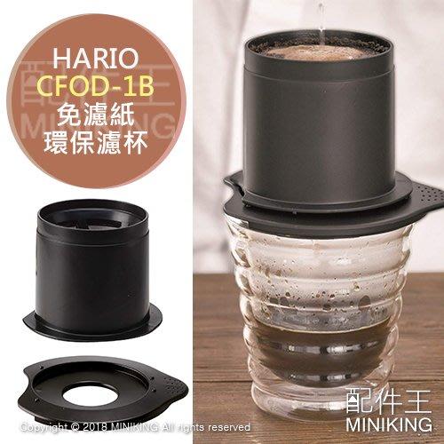 【配件王】現貨 日本製 HARIO V60 免濾紙 環保濾杯 CFOD-1B 獨享杯 濾器 不鏽鋼濾網