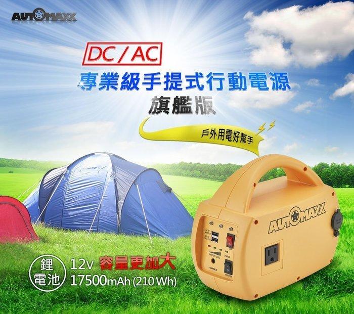☆鋐瑞電池☆AUTOMAXX 旗艦版 UP-5HX 國際牌 鋰電池 輕量化 手提式 行動電源 停電 防災 露營 戶外用電