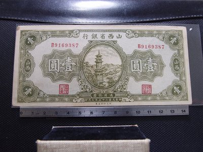 【錢幣鈔】1936年 民國二十五年 山西省銀行