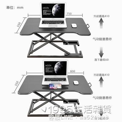 站立式電腦升降桌可摺疊電腦支架升降台站著用辦公桌上增高工作台 天涯購物NMS