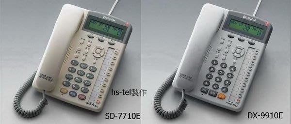 電話總機專業網..東訊SD/DX616A+5台10鍵顯示免持對講話機+安裝設定服務..完善的保固