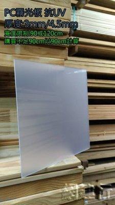 【UV400抗紫外線~耐用5年以上】 PC霧光板 半霧平面3mm 長效導光 每才98元 防風 遮陽 PC板 ~新莊可自取