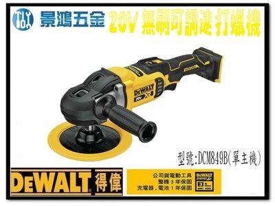 宜昌(景鴻) 公司貨 得偉 DEWALT 20V無刷可調速打蠟機 DCM849B 汽車美容 單機 DCM849 含稅價