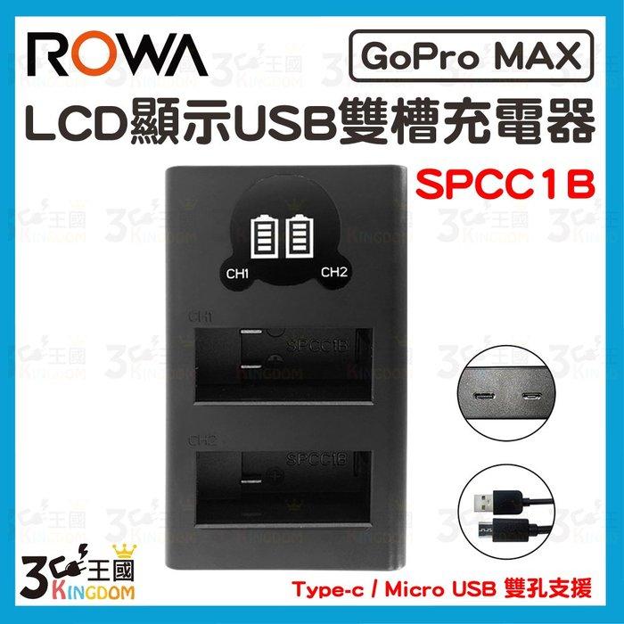 【3C王國】ROWA 樂華 FOR GOPRO MAX SPCC1B LCD顯示 Type-C USB 雙槽充電器