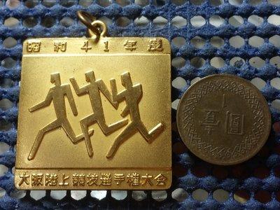 (勳章獎章)P25 昭和41年度大阪路上競技選手權大會鍍金賞章