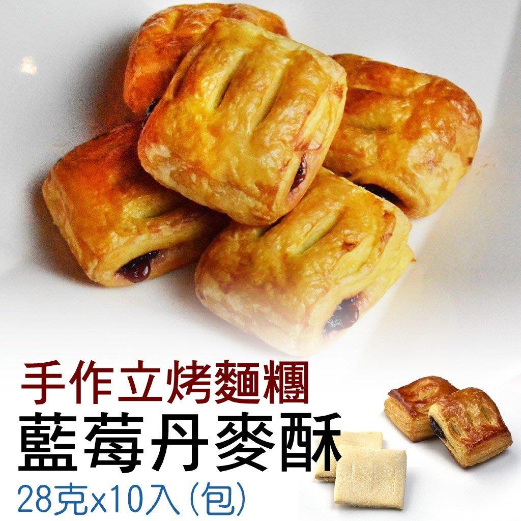 迷你藍莓丹麥|手作立烤麵糰|冷凍烘培麵團|愛吃多少烤多少|經濟不浪費|財神市集 冷凍食品