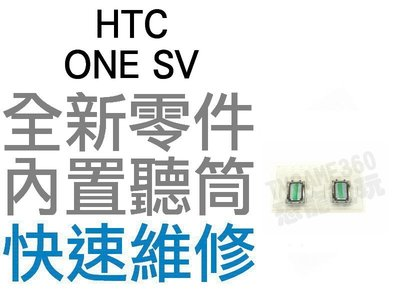 HTC ONE SV 聽筒 內置聽筒 揚聲器 無聲音 全新零件 專業維修【台中恐龍電玩】
