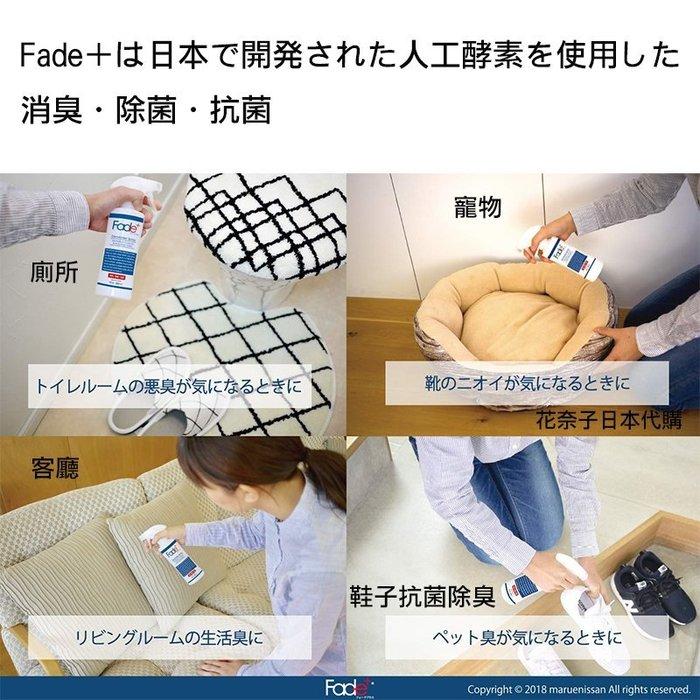 ✿花奈子✿日本製 Fade+ 100ml 酵素抗菌噴霧 辦公室 淨化空氣 除菌 衣物 車內 寵物 抗菌 消臭 防疫 噴瓶