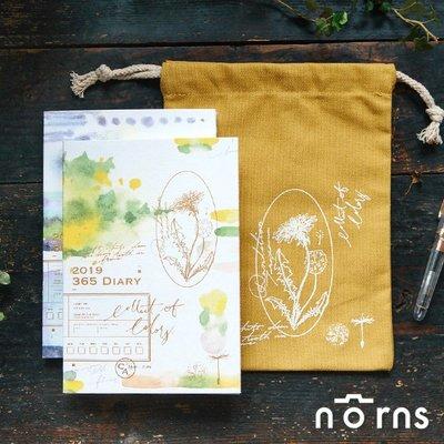 【OURS×Dimanche 2019森林色彩工坊365手帳】Norns A5年誌日誌 上下兩冊 附束口袋 水彩手繪插畫