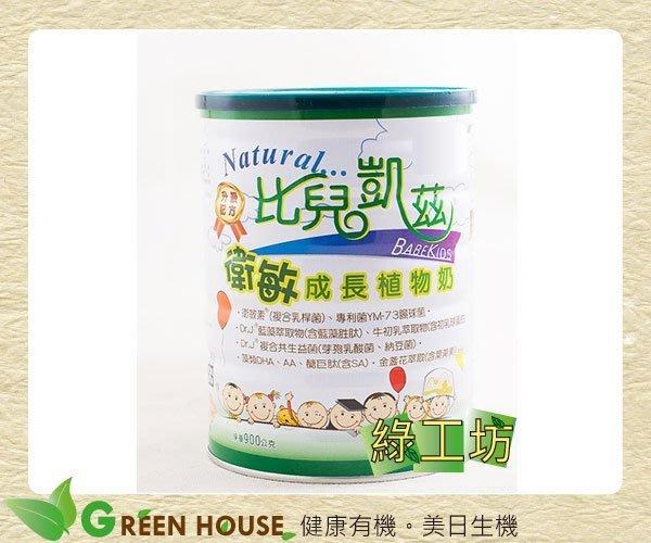 [綠工坊]  衛敏 植物性成長奶粉   買6罐送乳鐵一盒  比兒凱茲  超商取貨免匯款