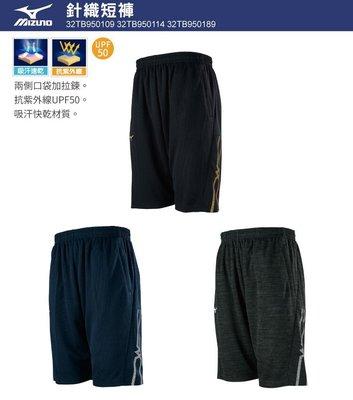 棒球世界全新【MIZUNO 美津濃】男款針織短褲 32TB9501特價三色
