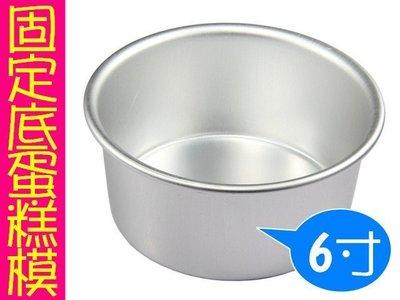 廚房大師~固底蛋糕模鋁合金 6寸  陽極處理模具 陽極 蛋糕模 4寸6寸8寸   烘培
