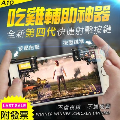 『FLY VICTORY 3C』第四代新款-吃雞神器 全螢幕支援 大部分手機皆可用 超簡單設定 不擋視線 不遮地圖 不佔