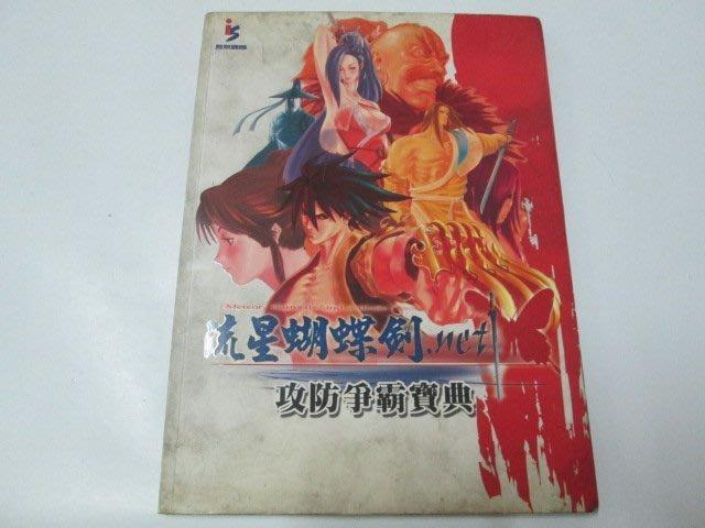 【邱媽媽二手書】流星蝴蝶劍.net 攻防爭霸寶典 昱泉 出版