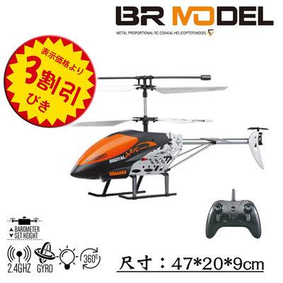 7折》BO RONG BR6608H 2.4G 定高 3.5通道 遙控直升機 雙槳直升機 陀螺儀 橘 橙 瑪琍歐
