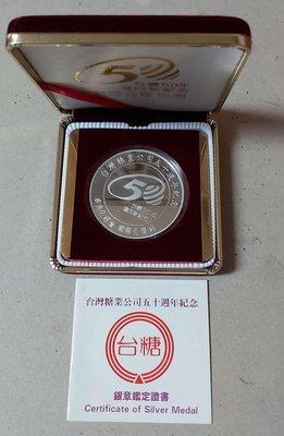 台糖公司五十週年紀念幣,銀幣,兩盎司