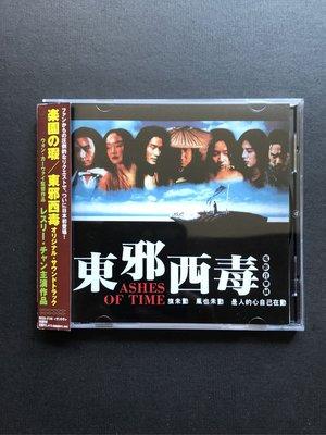 * 東邪西毒 電影原聲 日版 CD 附長側紙彩色劇照拉頁 日本 王家衛 張國榮 極罕有 舊版