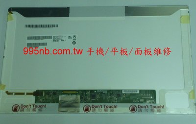 威宏資訊 華碩 A40 A41 A42 A43 K43 N43 N45 筆記型電腦 螢幕更換 維修 換液晶螢幕 面板更換