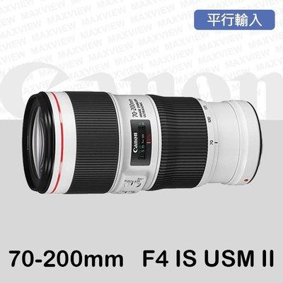 【補貨中11004】平行輸入 Canon EF 70-200mm F4 L IS II USM 二代 5級防震 W31