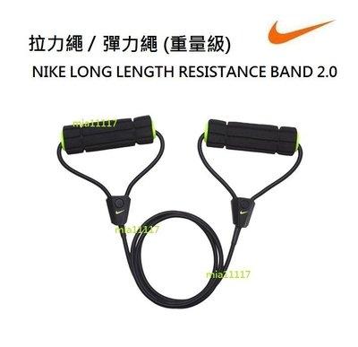 現貨 2017 NIKE 彈力繩 拉力繩 重量級 健身 重訓 肌力訓練肌肉訓練 RESISTANCE BAND