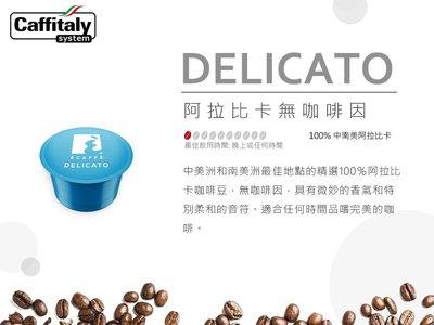 義大利原裝進口咖啡膠囊Caffitaly 低咖啡因DELICATO ?伯朗咖啡膠囊機,燦坤Tiziano膠囊機適用