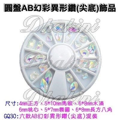 《日系美甲AB幻彩異形鑽(尖底)飾品》~GQ30,六款異形鑽混裝圓盤包裝~