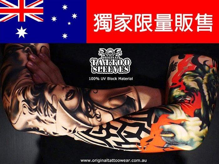 100%澳洲製 澳洲原創刺青袖套 100%防曬版本(左右手可混搭) 美式寫實動漫刺青風格與東洋火焰躍虎風格 紋身袖套