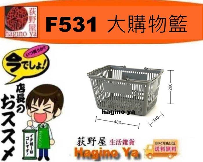 荻野屋  F531 大購物籃 整理籃 置物籃 收納籃 超市藍 1入 KGB16 直購價