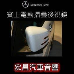【宏昌汽車音響】Benz C-CLASS W204賓士原車選配盲點輔助系統改電動摺疊後視鏡含室內開關不破壞