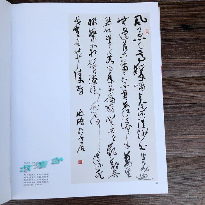 風貌運美術館第二屆當代名家書法提名展作品集行書草書楷書書法臨摹KK
