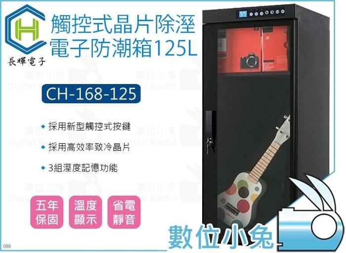 數位小兔【長暉 CH-168-125 全數位 觸控式 電子防潮箱 125L】電子防潮櫃 晶片除溼 除濕櫃 乾燥箱 除濕箱