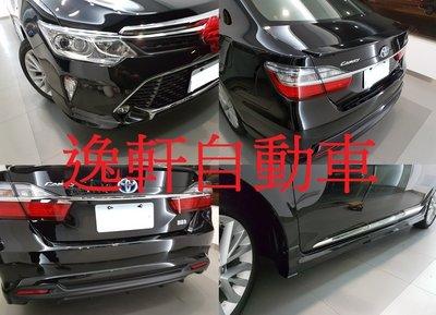 (逸軒自動車)2016 7.5代 New Camry Hybrid Sport版 空力套件 前下巴 後下巴