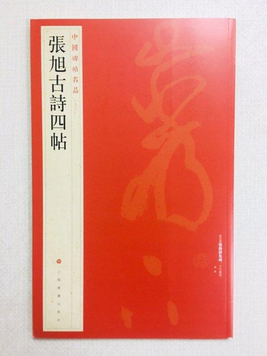 正大筆莊~『57 張旭古詩四帖』 中國碑帖名品系列 上海書畫出版社 (500060)