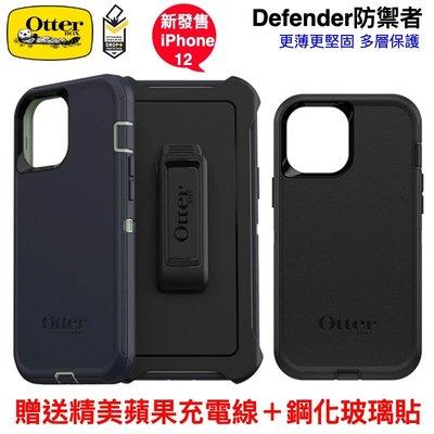 【公司貨】OtterBox iPhone 12 Mini11 Pro Max Defender防禦者 保護殼 防撞 防塵
