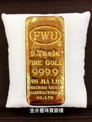 5兩黃金條塊  保值黃金,收藏、贈禮、儲蓄、投資最佳選擇 5兩條塊 5兩金條金塊