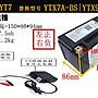 (含運費送充電器)美國A123 (7.5AH) YT7 YTX7 YTX9鋰鐵電池 鐵鋰電池  機車電池
