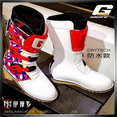 伊摩多※義大利 GAERNE BALANCE CLASSIC 慢車靴 慢爬靴 防水真皮橡膠底。可換式合金扣帶 迷彩白紅藍