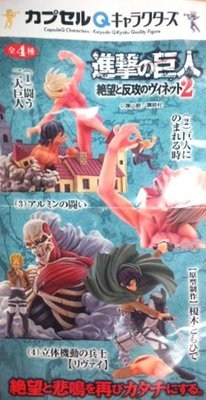 日本正版 海洋堂 膠囊Q博物館 扭蛋 轉蛋 進擊的巨人 絕望與反攻的場景2 4種組 日本代購