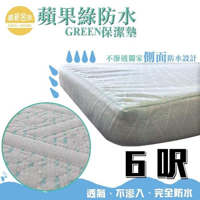 【嘉新床墊】完全防水透氣保潔墊 /雙人加大6呎【炎夏一抹清新_蘋果綠 】 台灣訂製床墊第一品牌