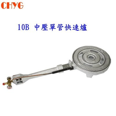 華昌  全新輝力錫手點10B 中壓單管快速爐