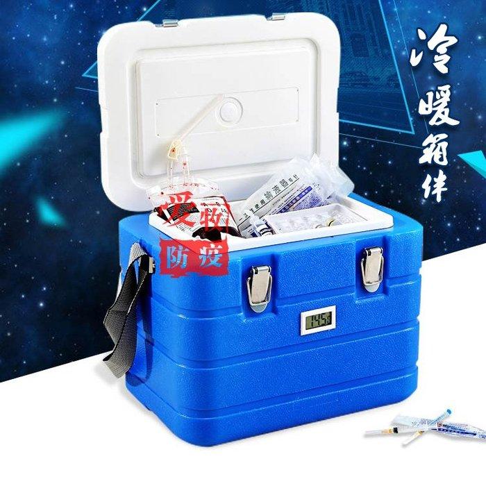 行動冰箱-胰島素小型藥品車載醫用保溫箱疫苗便攜迷你戶外2-8度運輸