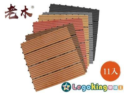 【樂購王】塑木地板《條紋系列 直條紋》環保 簡單安裝 美觀 個人風格 地板 拼接