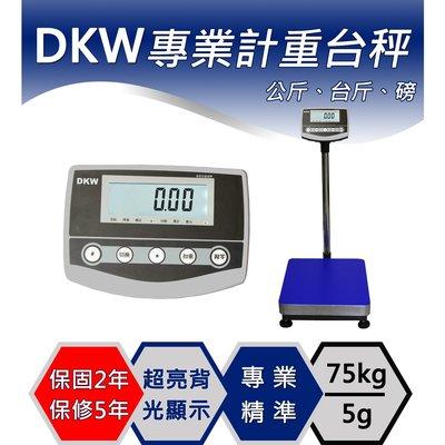 磅秤、電子秤、75kg專業計重台秤、計重台秤、染料秤、保固兩年 - 【Dr.秤】