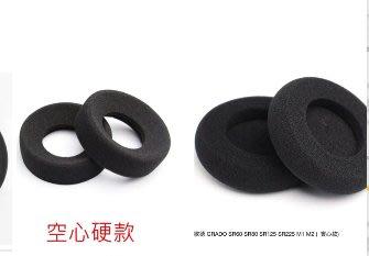 專用於 GRADO 歌德 SR60 SR80 SR125 SR225 SR325 SR325i 的 硬質 軟質 耳機海綿